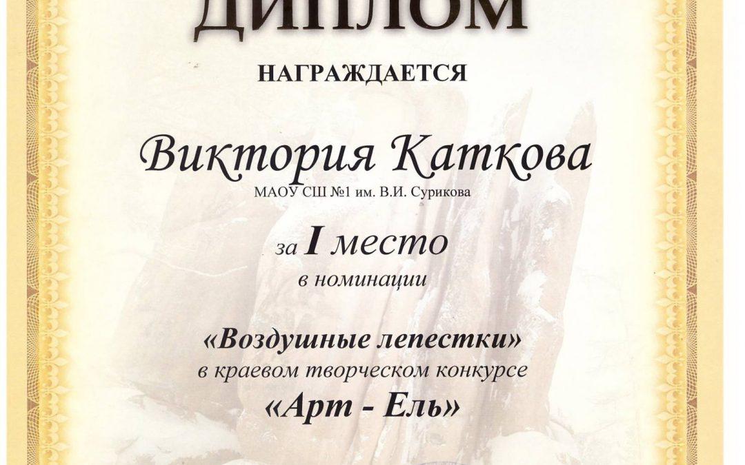 Краевой творческий конкурс «Арт-Ель»