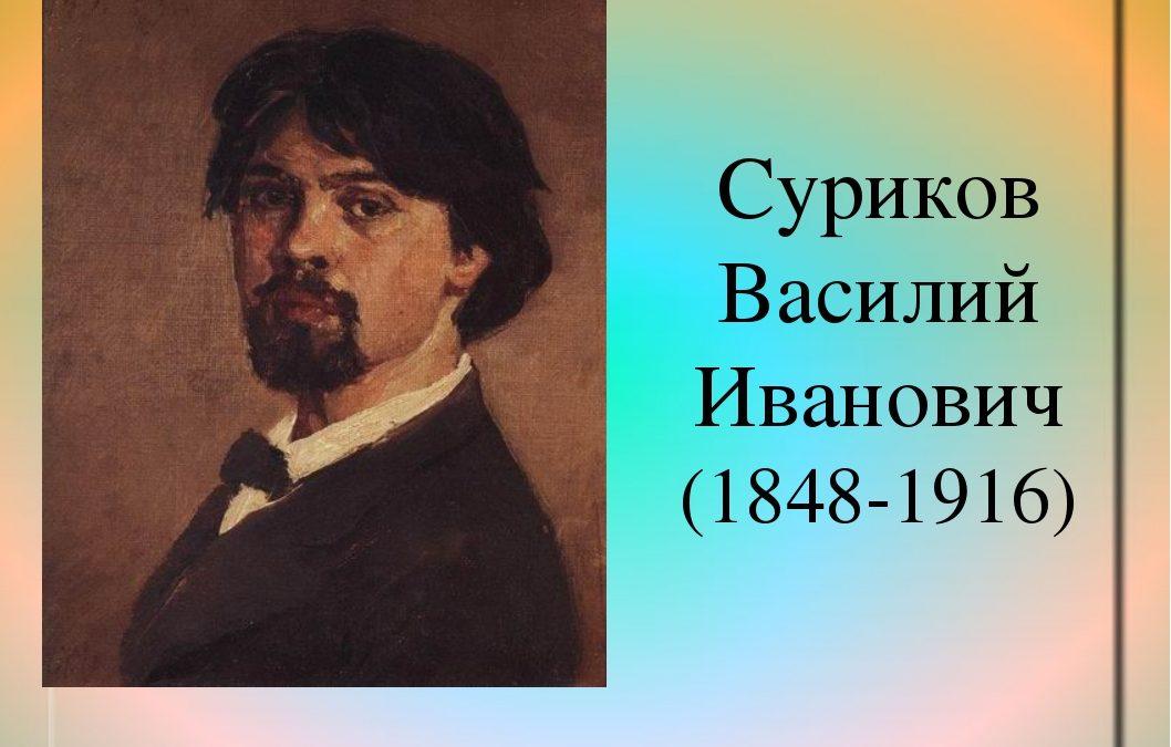 МАОУ СОШ №1 отмечает 170-летие со дня рождения В.И. Сурикова