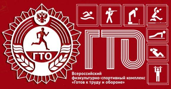 Утверждены новые государственные требования  Всероссийского физкультурно — спортивного комплекса ГТО