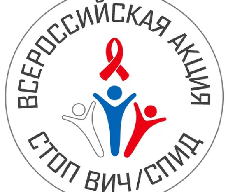 В рамках IV Всероссийской акции по борьбе с ВИЧ-инфекцией, в МАОУ СШ №1: