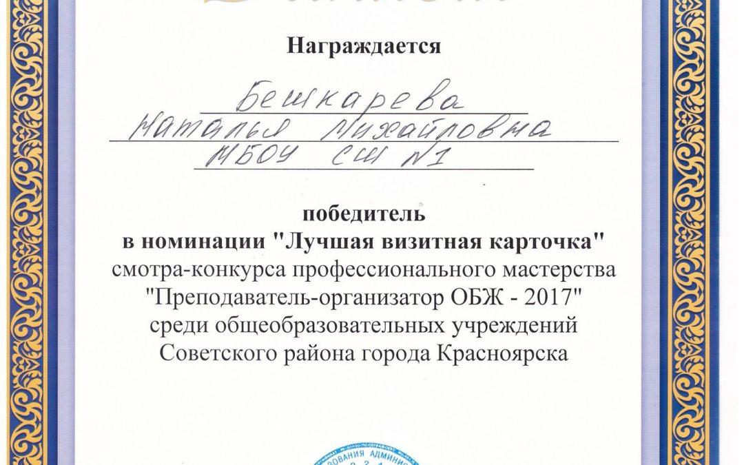 «Преподаватель — организатор ОБЖ — 2017»