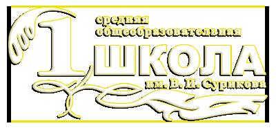МАОУ СШ №1 имени Сурикова В.И. Красноярск