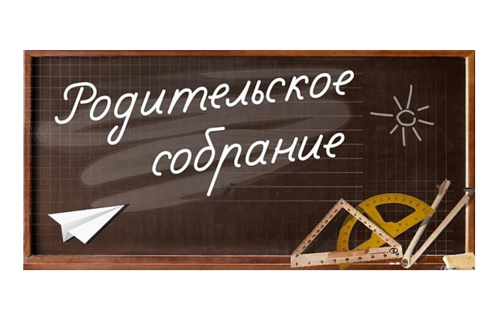 Общешкольное родительское собрание учащихся 3-х классов!
