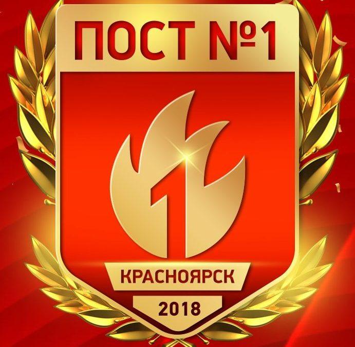 Новости ПОСТА №1