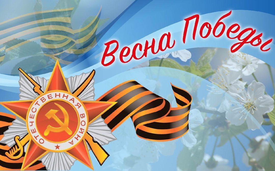 Приглашаем на концерт «Весна Победы»!
