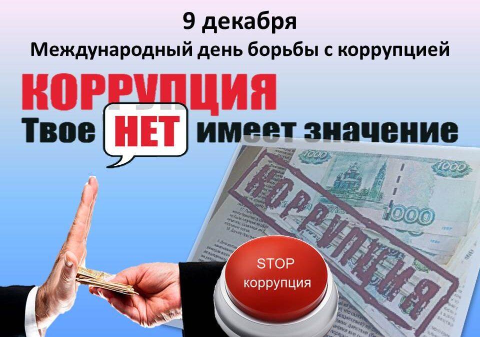 К международному дню борьбы с коррупцией-2020