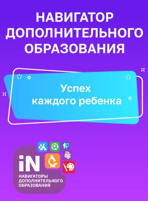 Региональный навигатор дополнительного образования детей Красноярского края