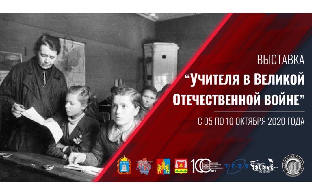 Учителя в Великой Отечественной войне
