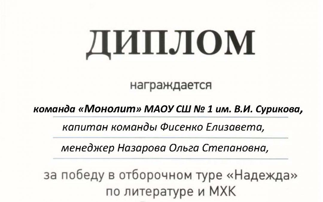 Команда МАОУ СШ№1 «Монолит» — ПОБЕДИТЕЛЬ!!!