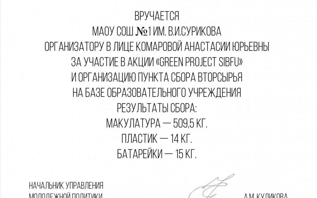 Благодарственное письмо от СФУ за сотрудничество!