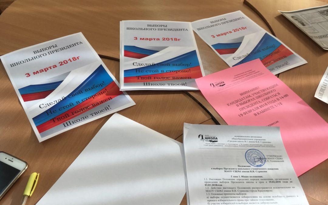 О выборах Президента школьного ученического движения