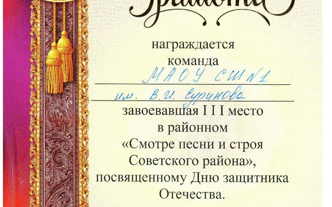 Смотр песни и строя Советского района