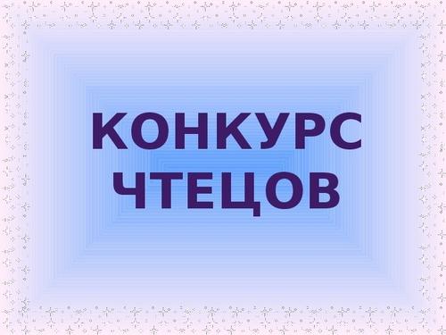 Городской конкурс чтецов «ЛЮБИМОЕ»