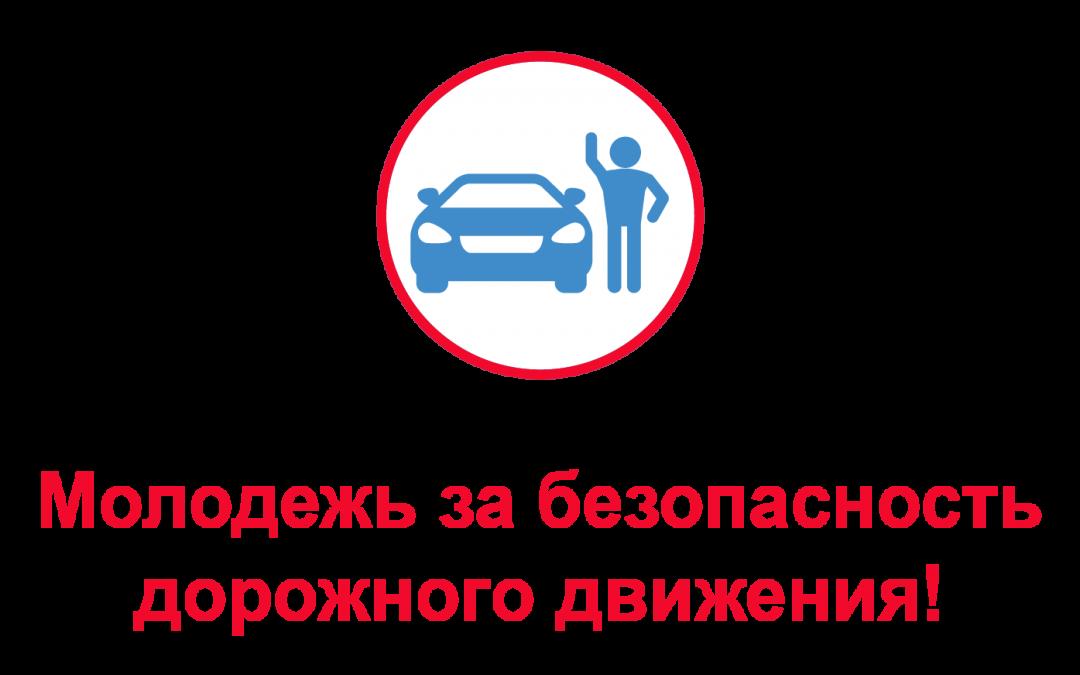 «Молодежь за безопасность дорожного движения»
