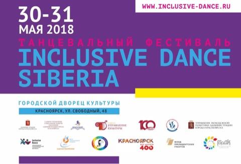 В Красноярке пройдёт международный танцевальный фестиваль «Inclusive Dance»