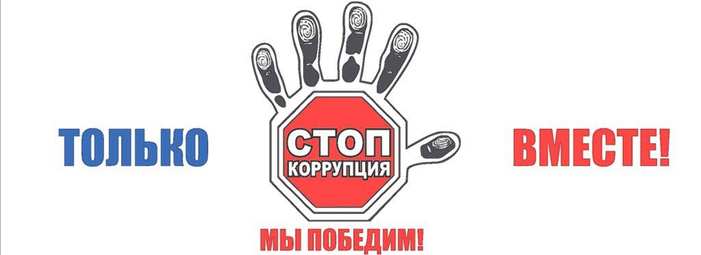 Скажи коррупции НЕТ!