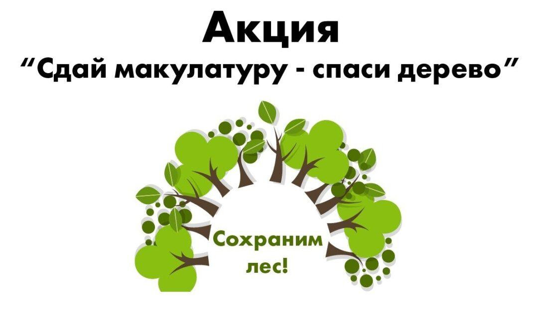 «Сдай макулатуру, спаси дерево!»