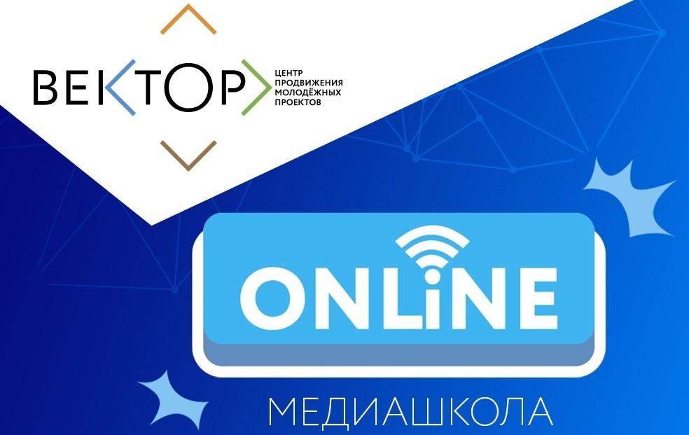 Медиашкола «Online»