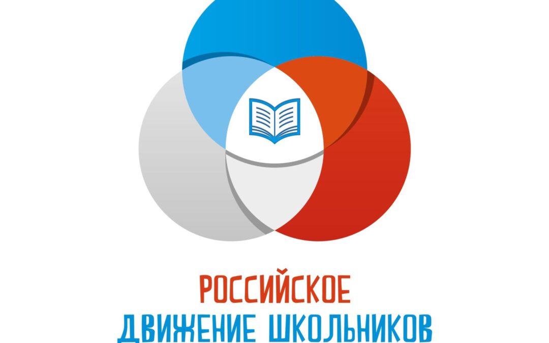 Школа актива Российского движения школьников