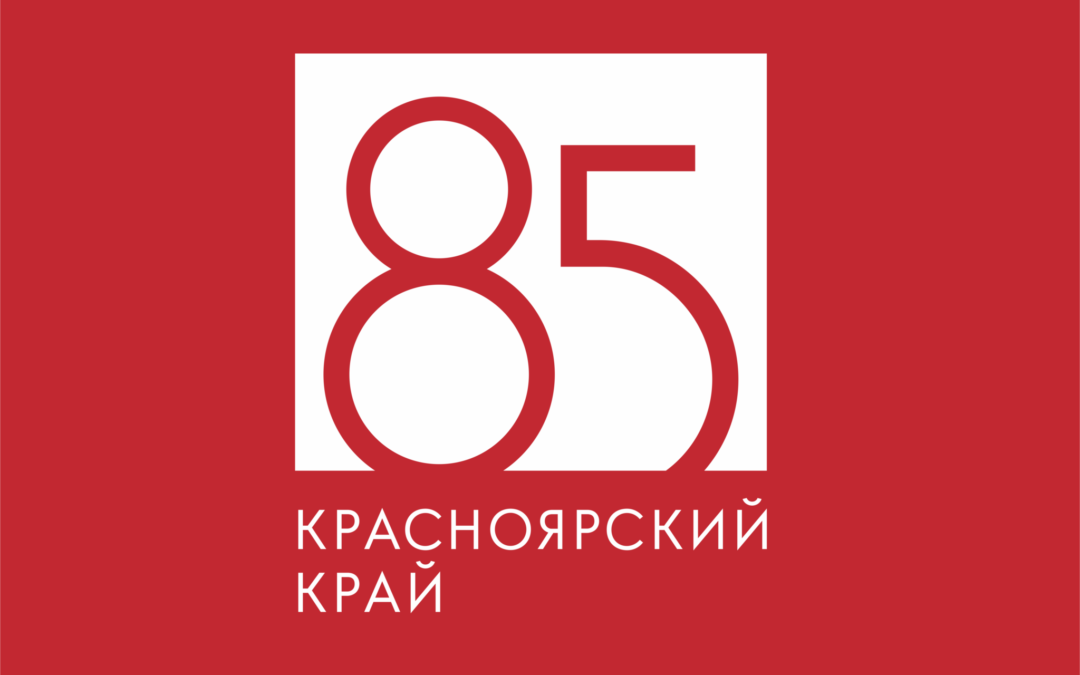Красноярскому краю 85 лет
