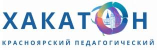 Красноярский педагогический хакатон