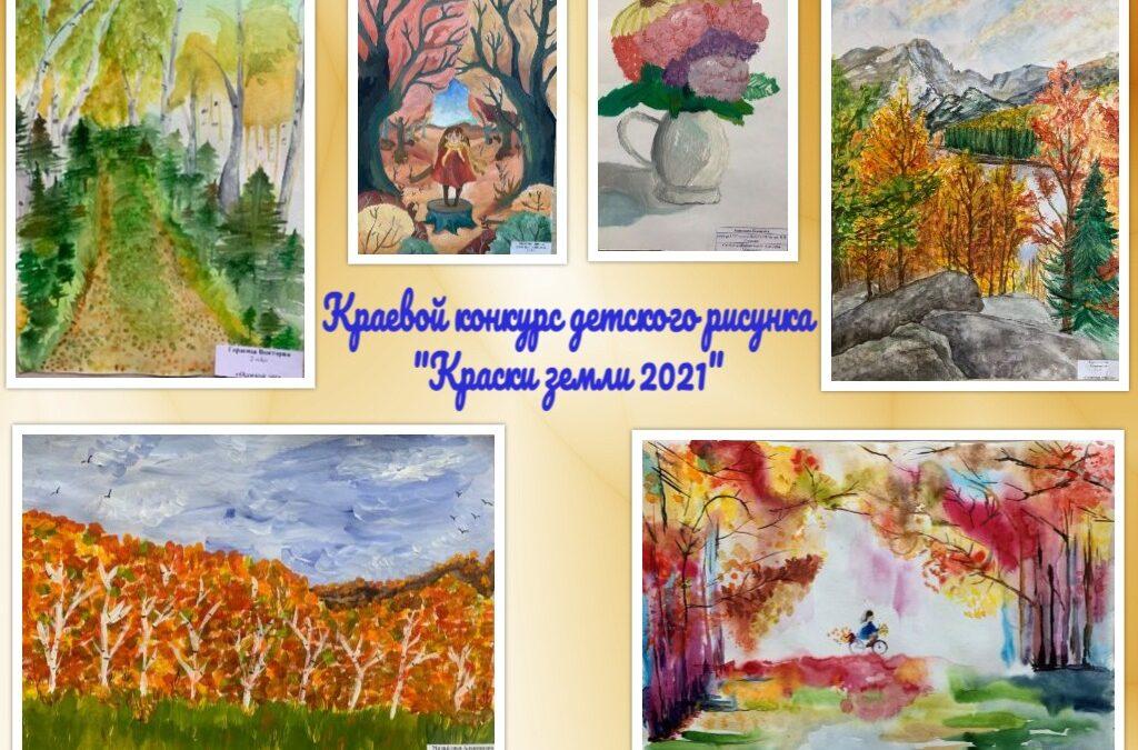 Краевой конкурс детского рисунка«Краски земли 2021 года»